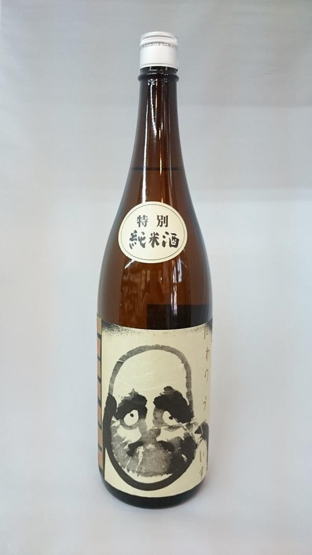 庭のうぐいす だるまラベル 特別純米酒