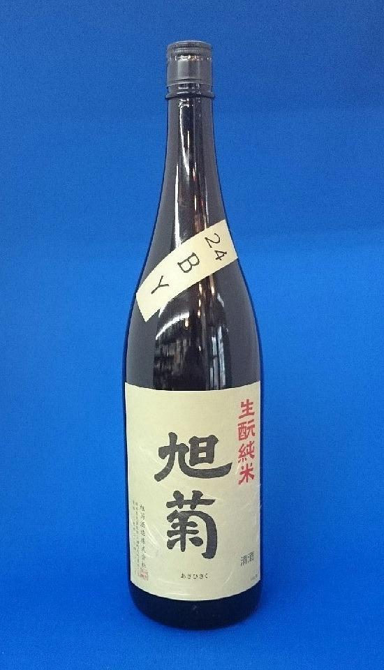 旭菊 生もと 純米酒