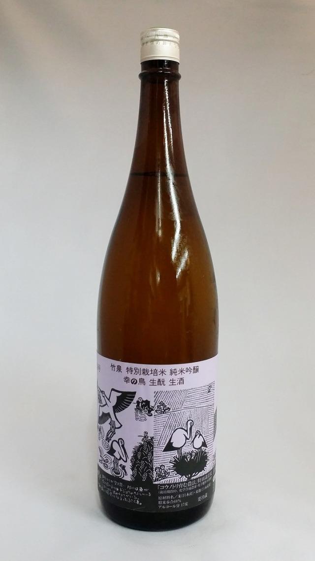 竹泉 幸の鳥 生もと 生酒 特別栽培米 純米吟醸