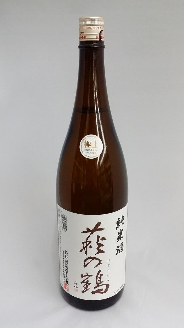 萩の鶴 極上 純米酒
