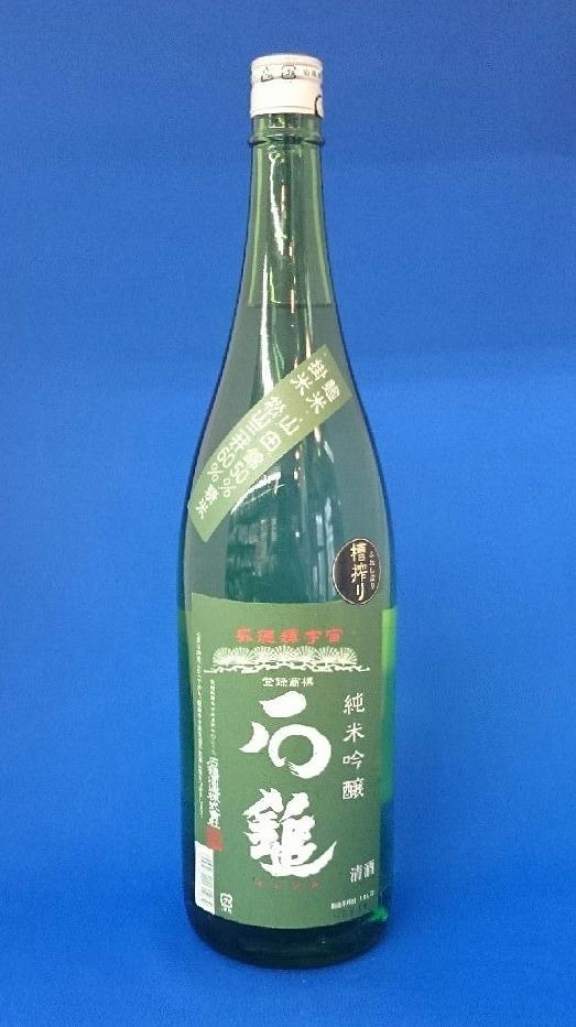 石鎚 純米吟醸 緑ラベル 槽搾り