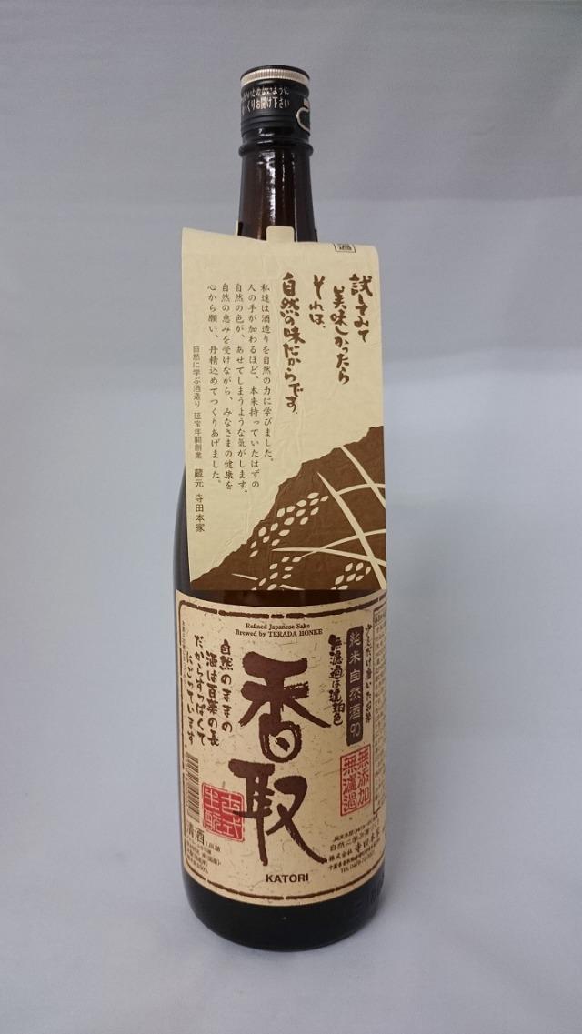 香取 純米 自然酒90