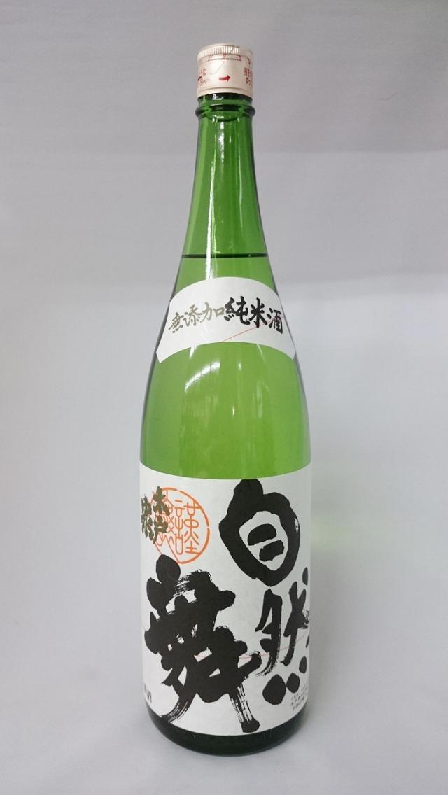 木戸泉 自然舞 純米酒