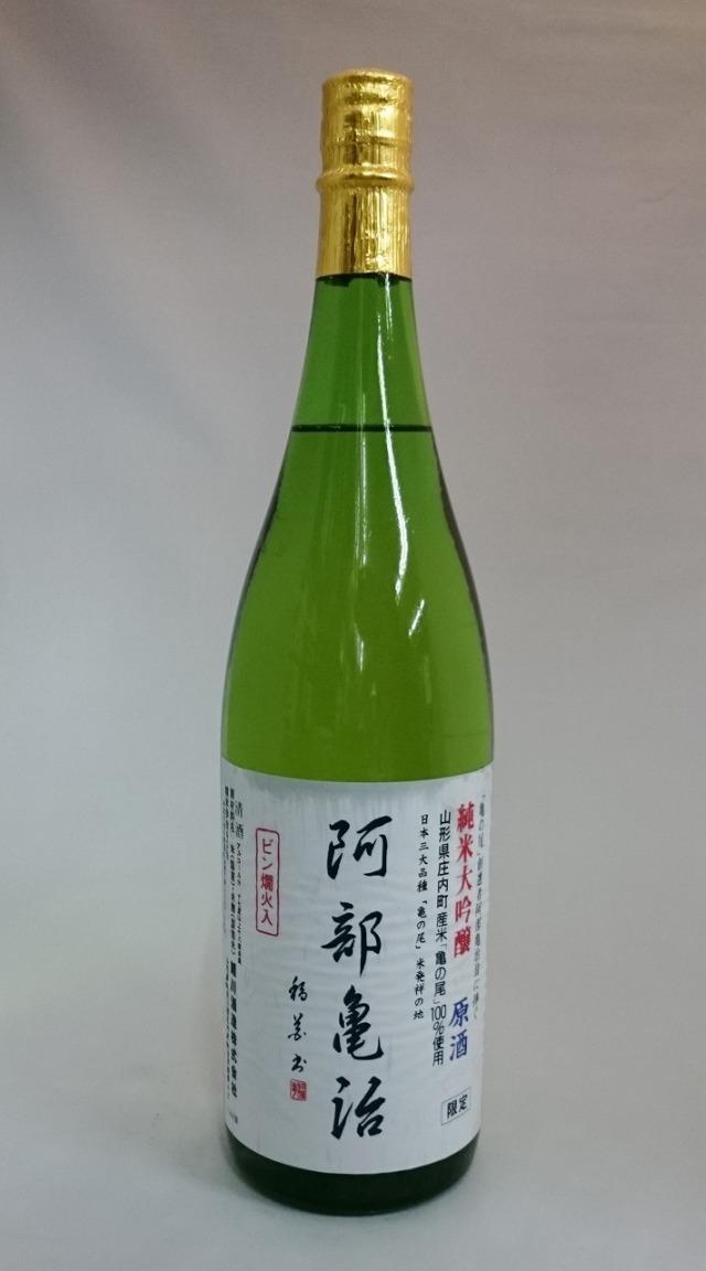 阿部亀治 純米大吟醸 原酒