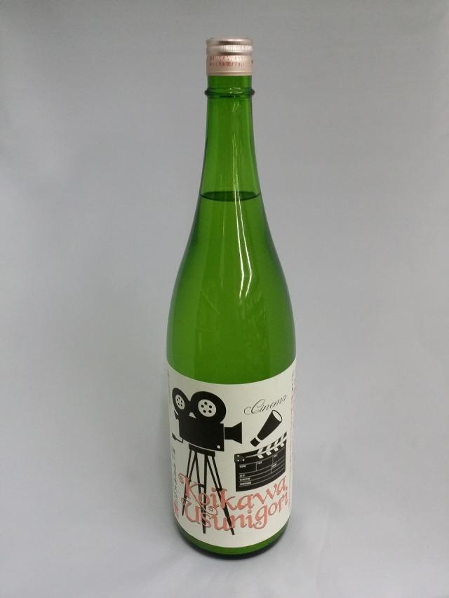鯉川 純米吟醸 鉄人うすにごり酒