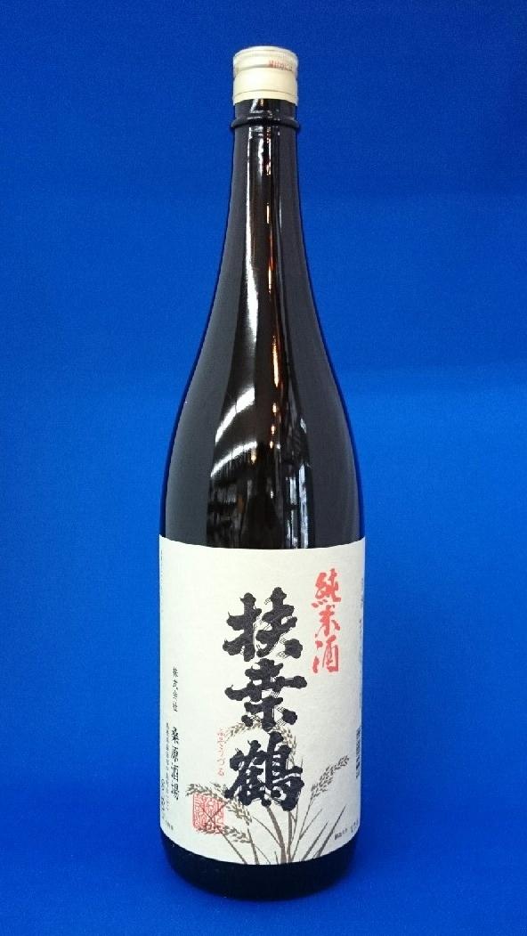 扶桑鶴 純米酒