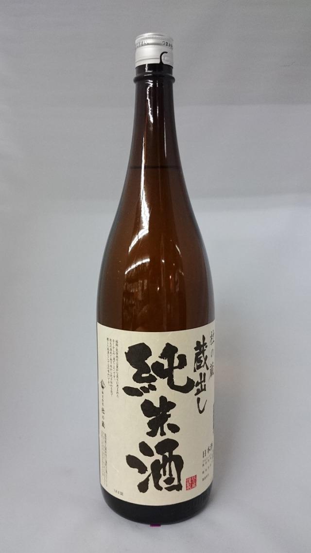 杜の蔵 蔵出し純米酒