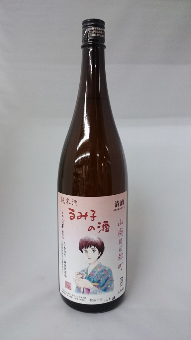 るみ子の酒 特別純米 山廃 備前雄町