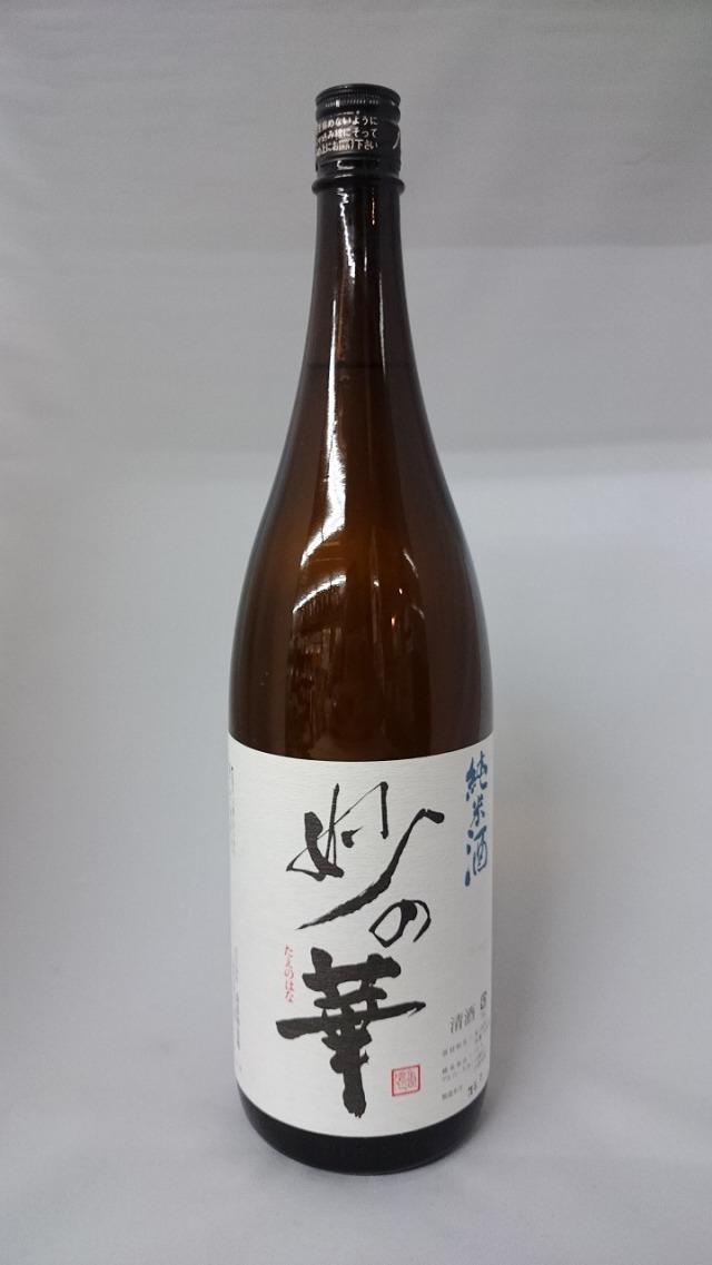 妙の華 純米酒
