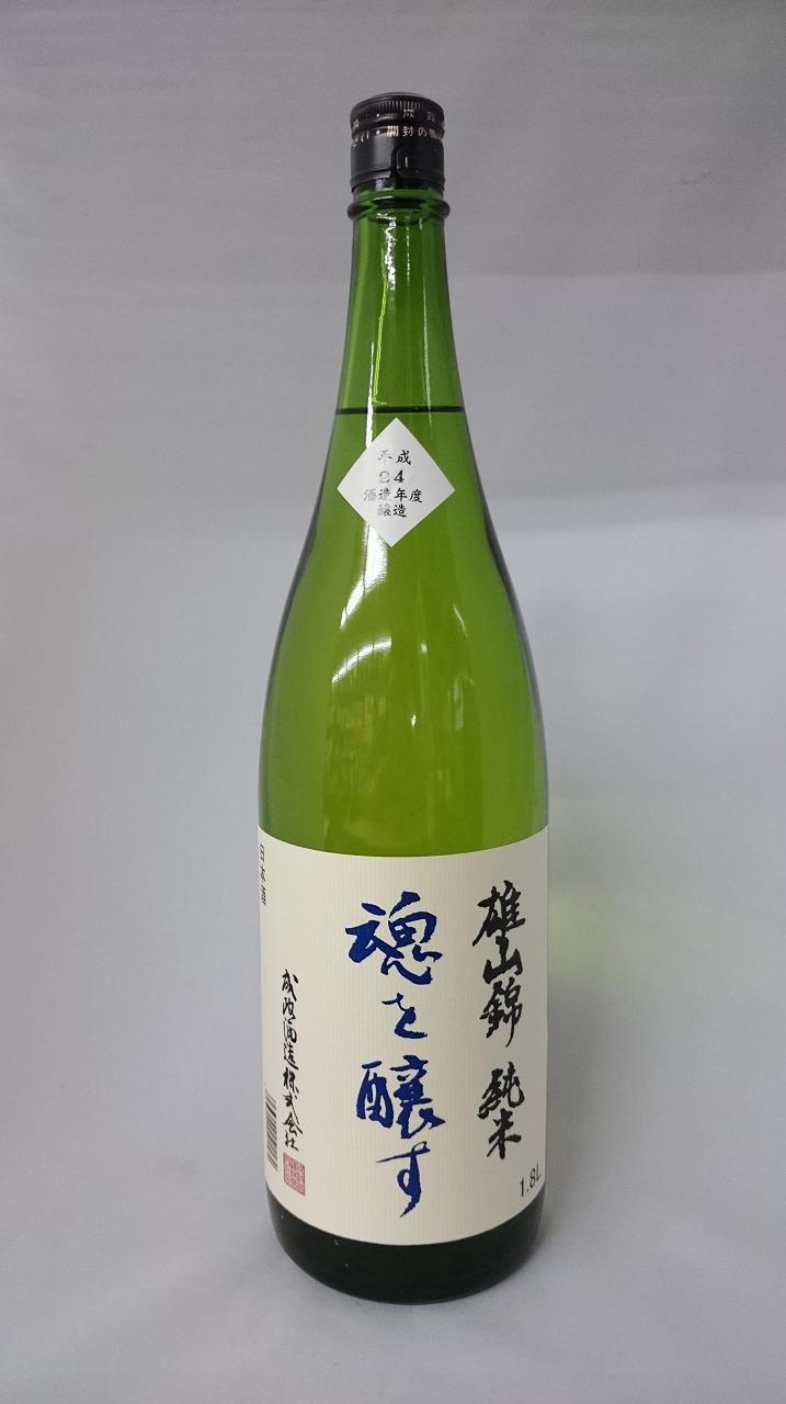 成政 魂を醸す 雄山錦 純米