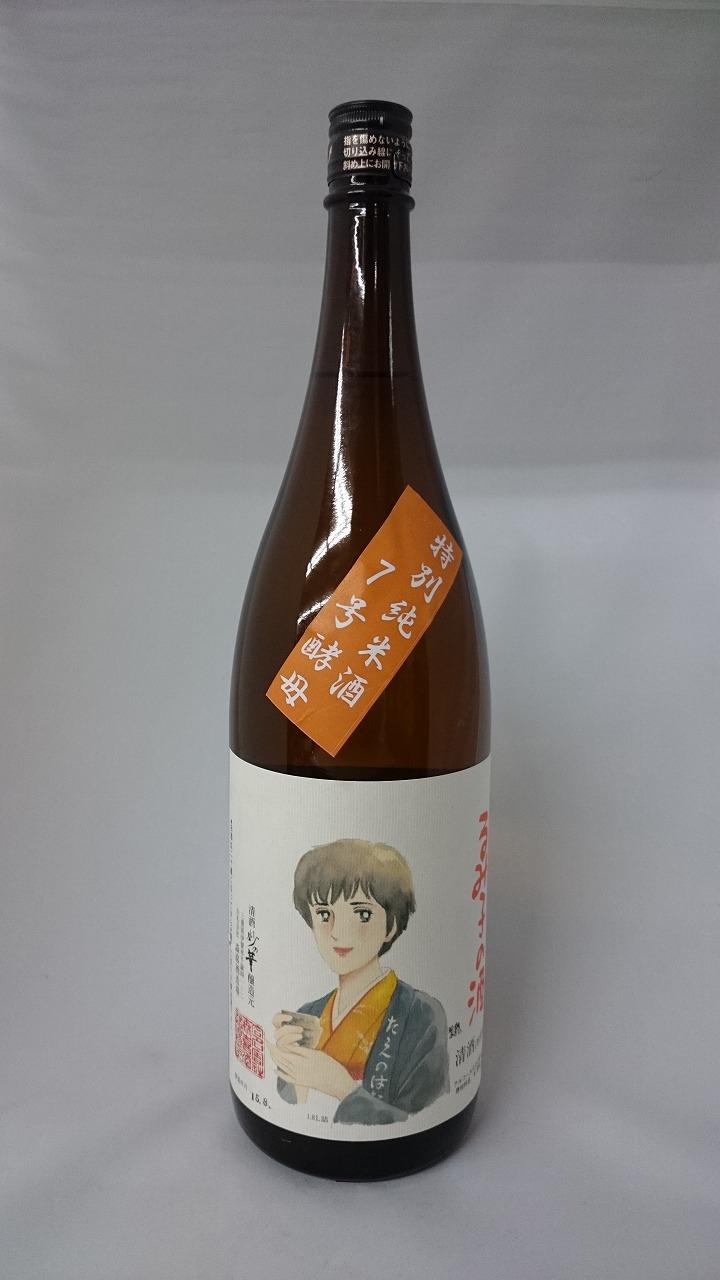 るみ子の酒 特別純米 7号酵母