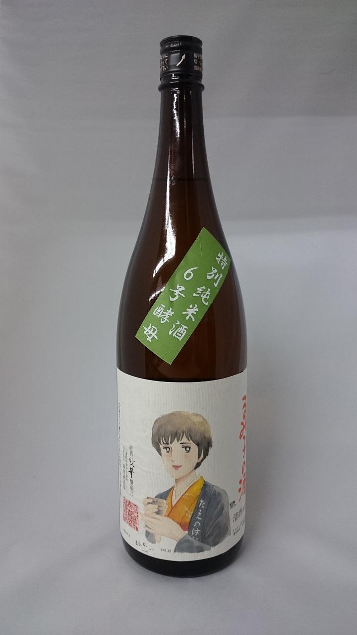 るみ子の酒 特別純米 6号酵母
