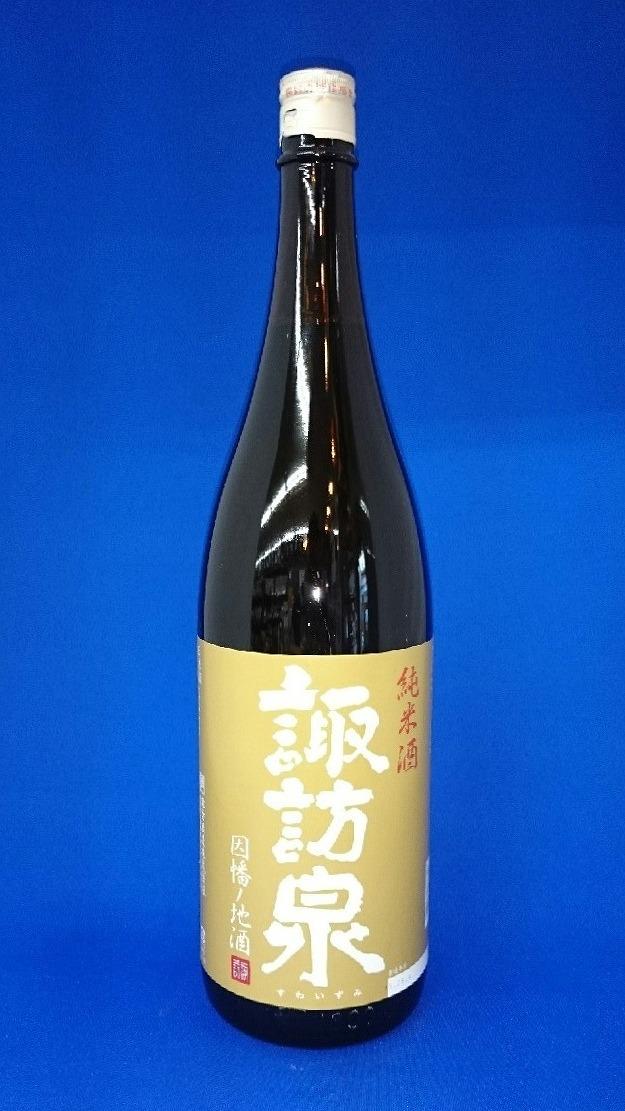 諏訪泉 純米酒