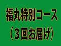 福丸特別コース