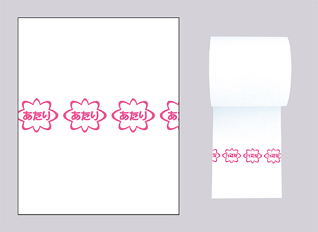 あたり付レジ用紙 (あたり1巻に約25個) (80mm) 8巻入