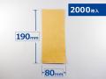 クッションペーパー 紙袋タイプ 80×190mm