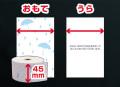 ファンシーレジ用紙 雨の日 (45mm) 3巻入
