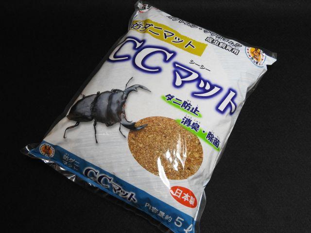 【成虫飼育専用マット】小さなお子様のいるご家庭でも安心!内容量5L、針葉樹だけで出来た昆虫マット/ CCマット (シーシーマット)