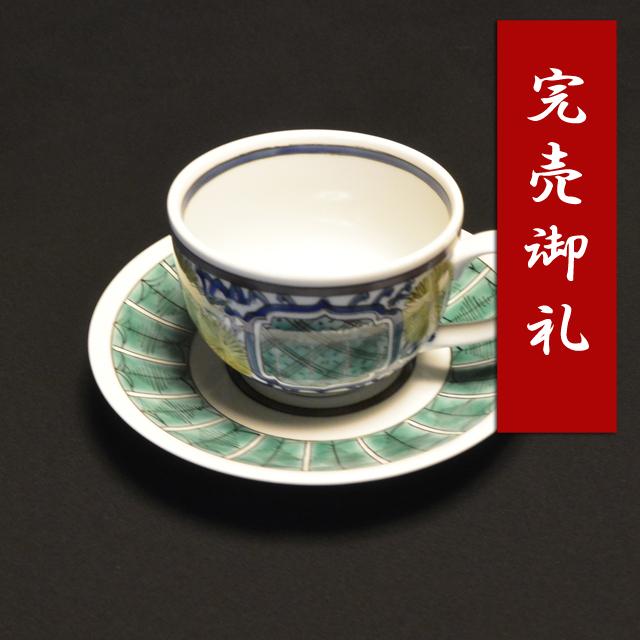 河島洋 吉田屋菊紋コーヒー