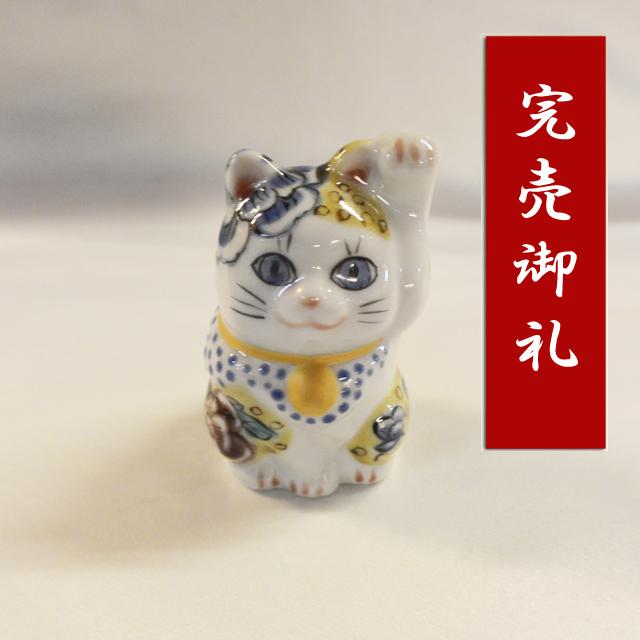 1.5号招き猫 7月吉田屋 鏑木オリジナル