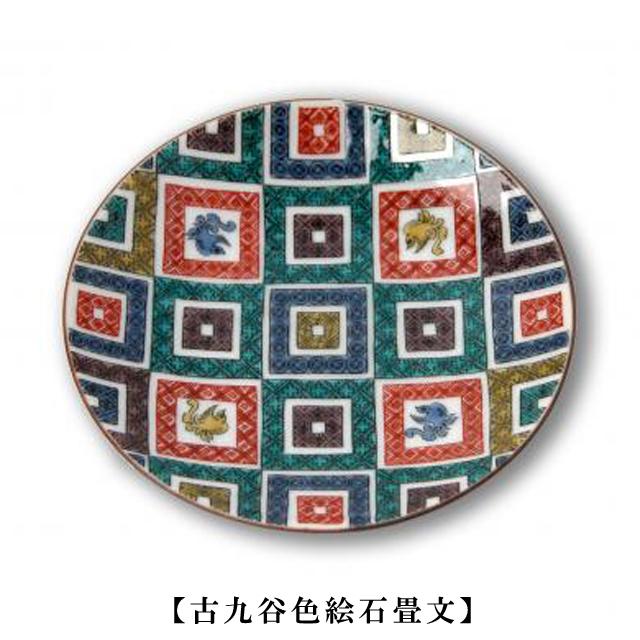豆皿 名品コレクション(古九谷色絵石畳文)