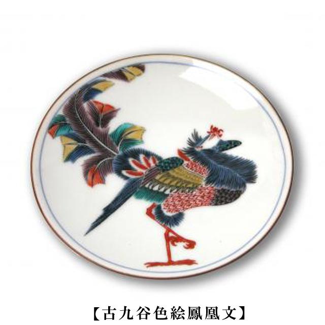 豆皿 名品コレクション(古九谷色絵鳳凰文)