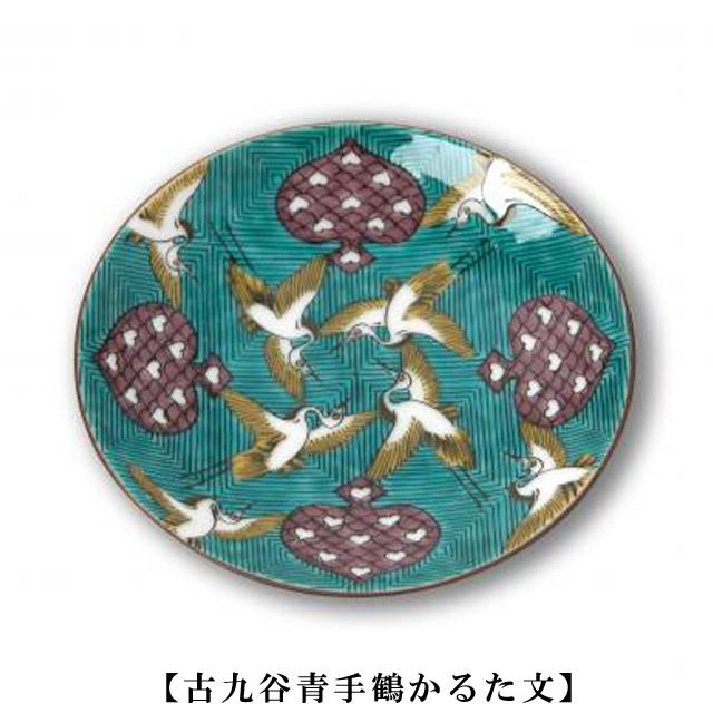 豆皿 名品コレクション(古九谷青手鶴かるた文)