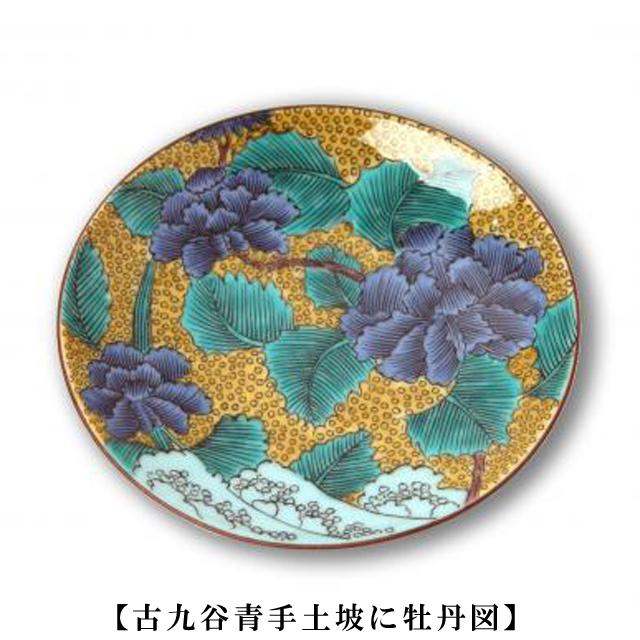 豆皿 名品コレクション(古九谷青手土坡に牡丹図)