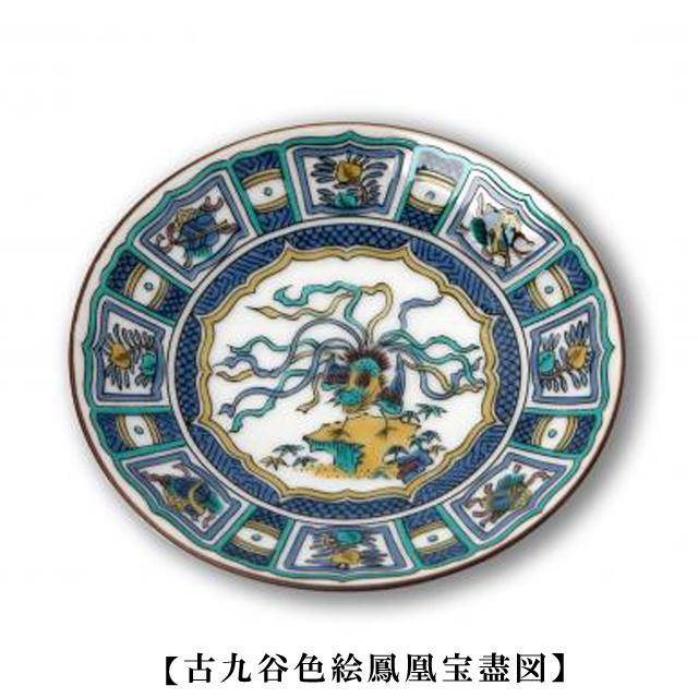 豆皿 名品コレクション(古九谷色絵鳳凰宝盡図)