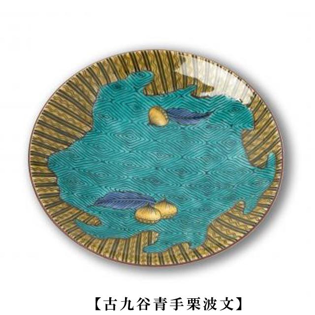 豆皿 名品コレクション(古九谷青手栗波文)