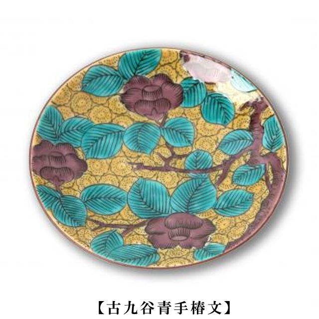 豆皿 名品コレクション(古九谷青手椿図)