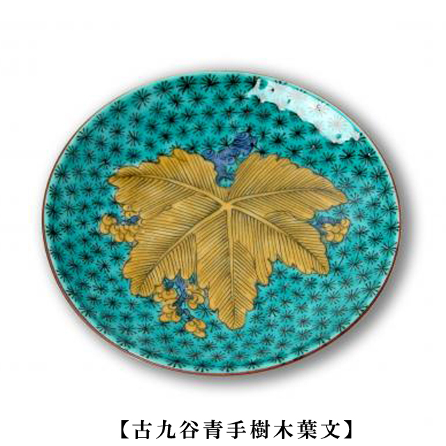 豆皿 名品コレクション(古九谷青手樹木葉文)