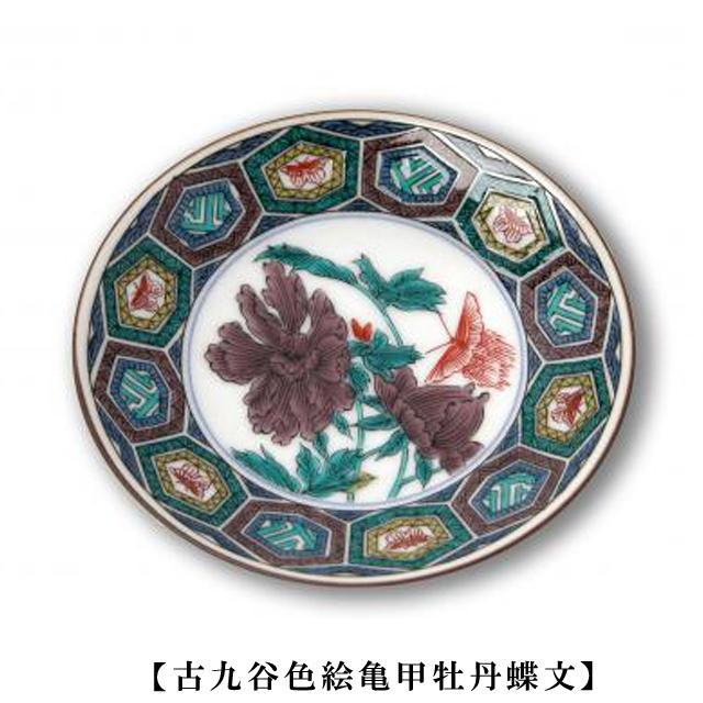 豆皿 名品コレクション(古九谷色絵亀甲牡丹蝶文)