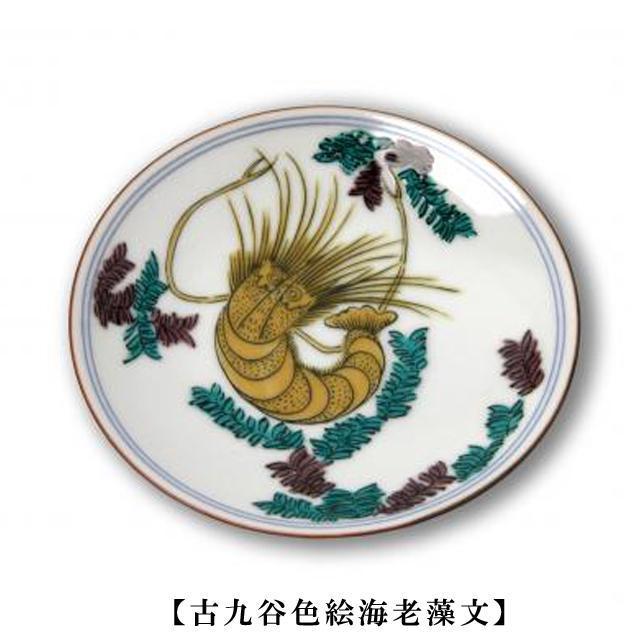 豆皿 名品コレクション(古九谷色絵海老藻文)