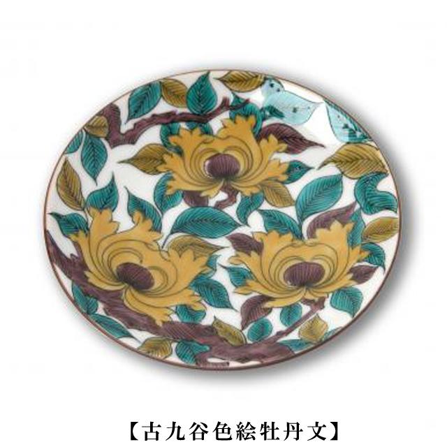 豆皿 名品コレクション(古九谷色絵牡丹文)