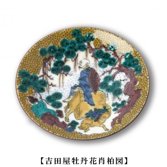 豆皿 名品コレクション(吉田屋牡丹花肖柏図)