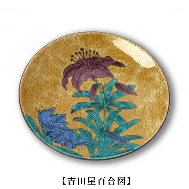 豆皿 名品コレクション(吉田屋百合図)