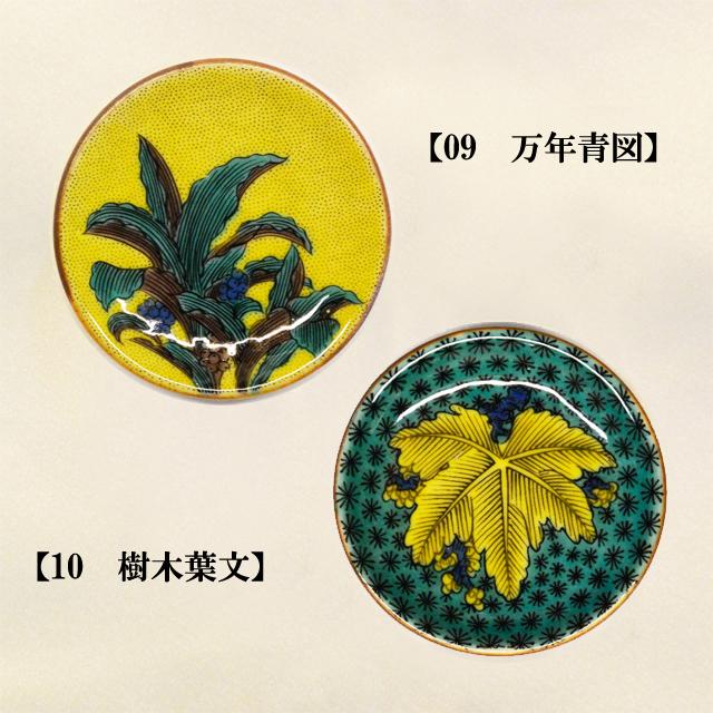 九谷 姫皿
