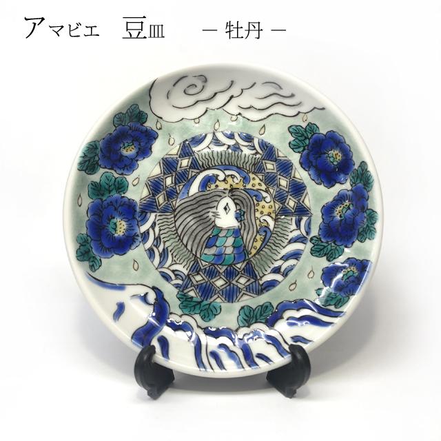 アマビエ 豆皿 牡丹ver. 【鏑木オリジナル】