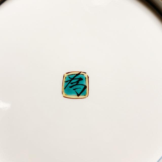 三ツ井為吉 花鳥7寸輪花皿