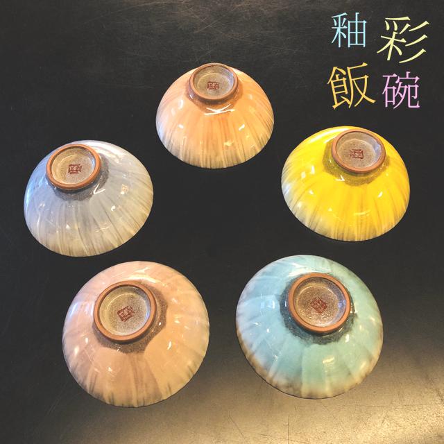 【選べる5色】 釉彩 飯碗 【カラフルな飯茶碗】