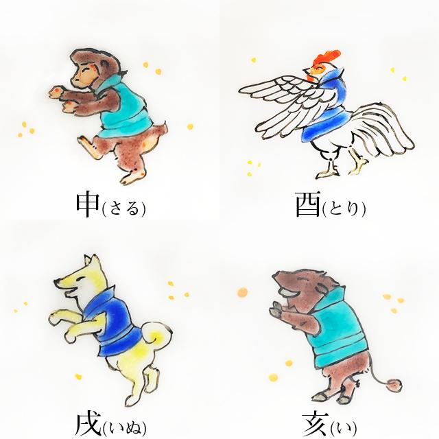 干支(十二支)オリジナル盃 申酉戌亥