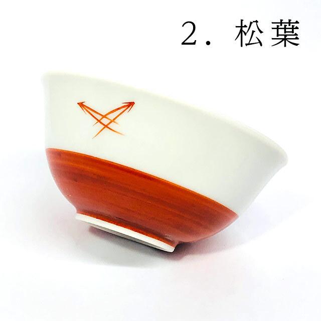 干支(十二支)オリジナル盃 松葉