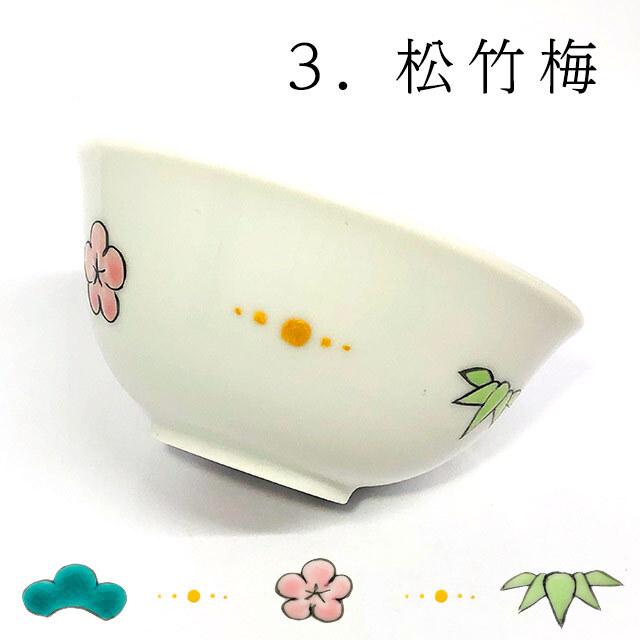 干支(十二支)オリジナル盃 松竹梅