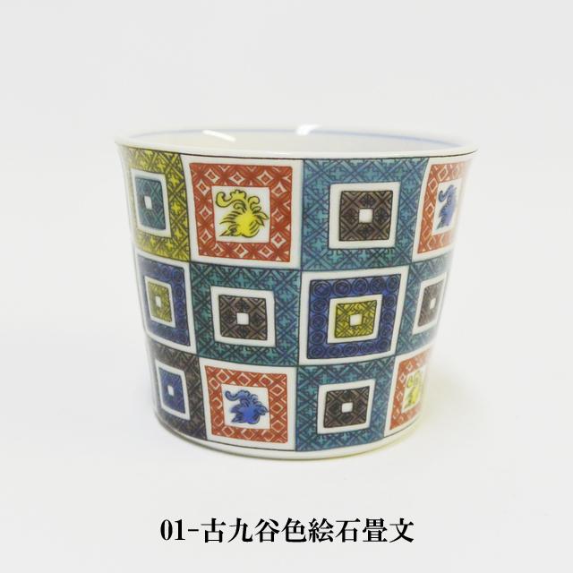 九谷名品写 フリーカップ 01古九谷色絵石畳文