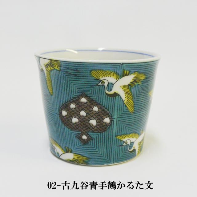 九谷名品写 フリーカップ 02古九谷青手鶴かるた文