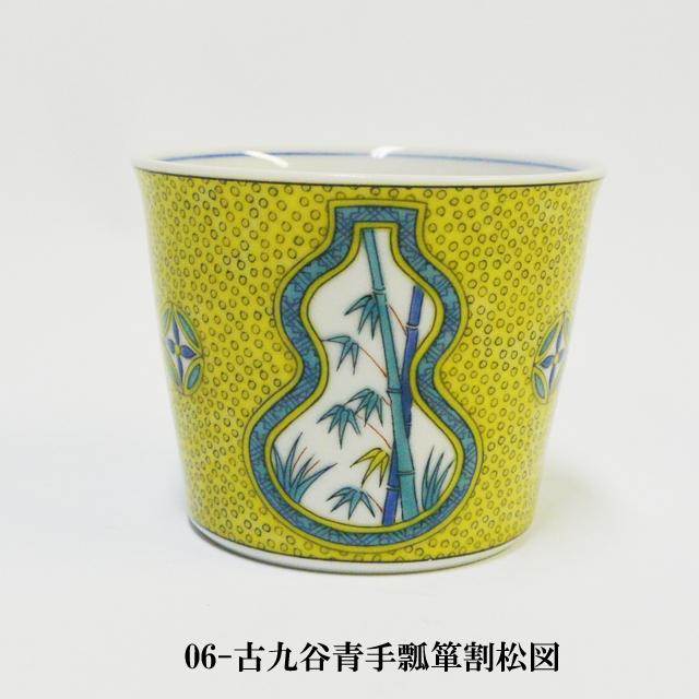 06古九谷青手瓢箪割松図