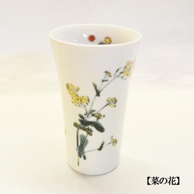 草花 フリーカップ(菜の花)