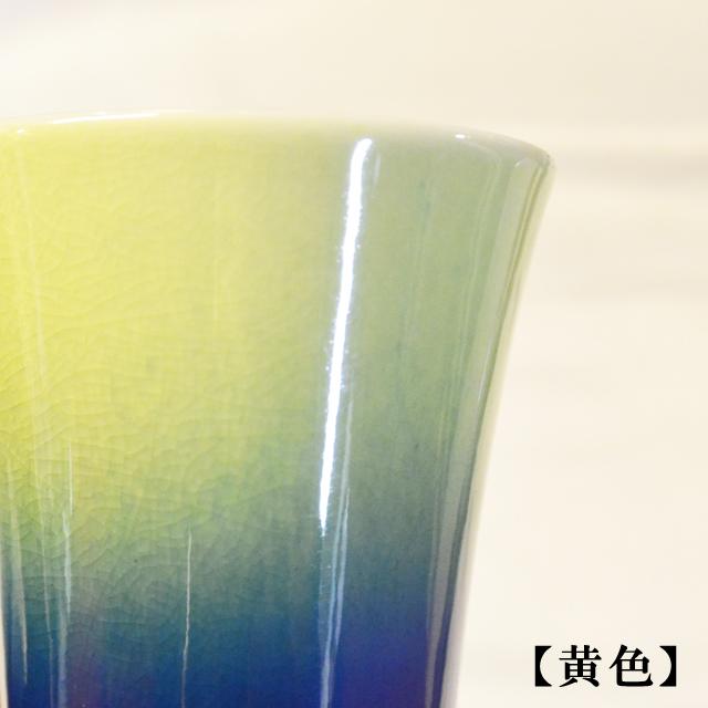釉彩フリーカップ 黄色