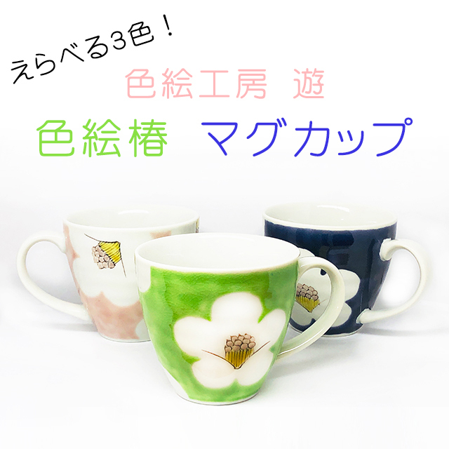 色絵椿 マグカップ